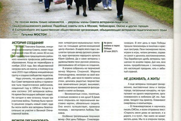 1. Статья о ветеранах-педагогах Ордж.р-на
