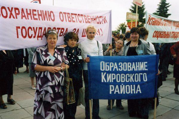 14. На акции протеста
