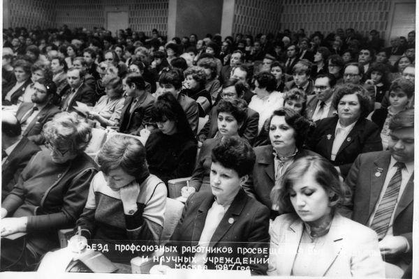 3. 1987 на X Съезде Профсоюза