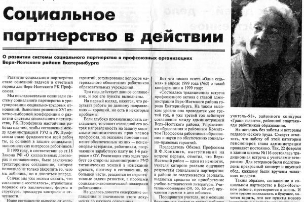 Соц.партнерство в действии (статья Г.С. Фадеевой)