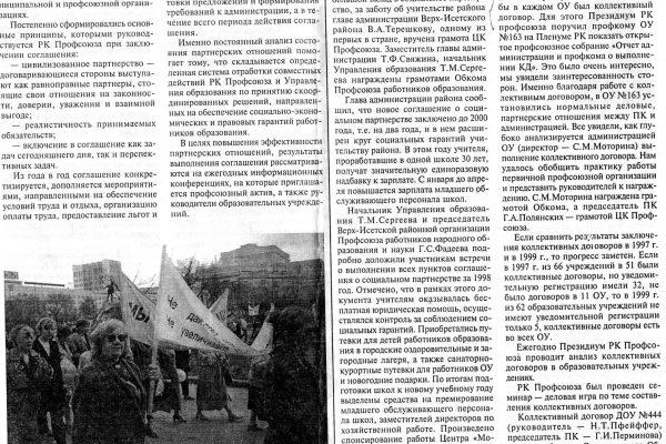 Статья (2 стр)