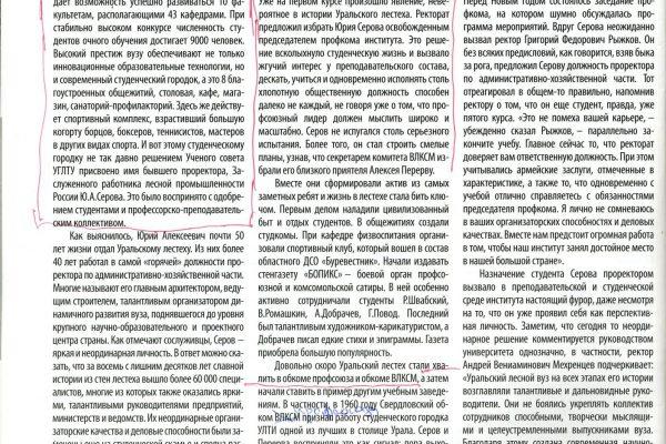 Статья о Серове Ю.А. (1 стр.)